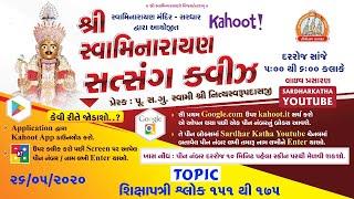 Kahoot || Shree Swaminarayan Satsang Quiz || 27-05-2020 || Tirthdham Sardhar