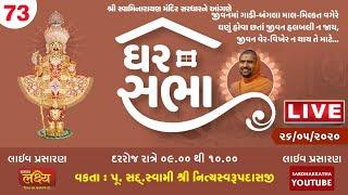 ????LIVE : Ghar Sabha (ઘર સભા) 73 @ Tirthdham Sardhar Dt. - 26/05/2020
