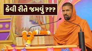 કેવી રીતે જમવું??? પૂ સદ્ સ્વામી શ્રી નિત્યસ્વરૂપદાસજી
