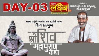 Shiv Mahapuran Katha || Pu. Rajubapu || Kathwada,Ahmedabad || Day 03