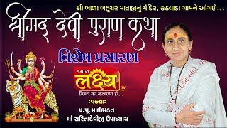 ShriMad DeviPuran Katha || Pu.MaiBhakt Saritadeviji