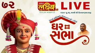 Ghar Sabha || Pu. Nityaswarupdasji Swami || Sardhar, Rajkot