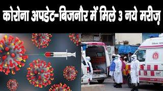बिजनौर में कोरोना संक्रमण के 3 और नए मामले