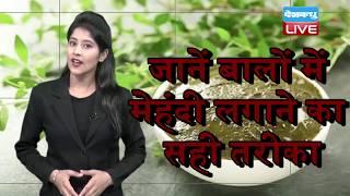 जानें बालों में मेहंदी लगाने का सही तरीका | How to Apply Mehndi on Your Own Hair at Home in Hindi