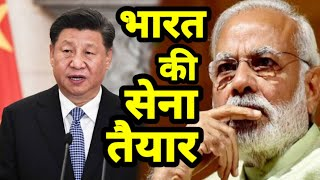 China को करारा जवाब देने के लिए भारत की तीनों सेनायें तैयार, PM Modi का फैसला