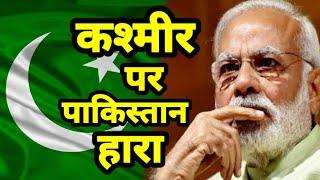 Kashmir के मामले में Pakistan की पोल खुद उसके Army Chief ने खोल दी, देखिये वीडियो