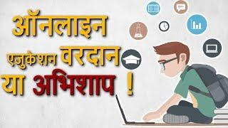 ऑनलाइन एजुकेशन को स्टूडेंट्स को कितना फायदा कितना नुकसान । Online Education
