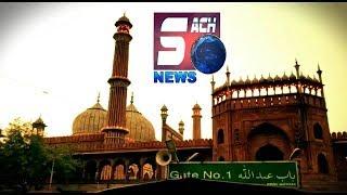 Ye Eid Sabse Alag | Jama Masjid Delhi Se Khaas Khabar | By Md Sufiyan | @ SACH NEWS |