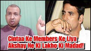 CINTAA Ke Members Ke Liye Akshay Kumar Ne Ki Lakho Rupaye Ki Madad