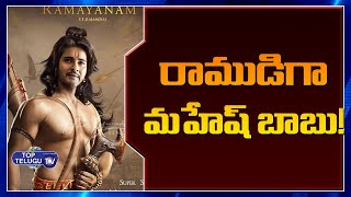 Mahesh Babu Ramayanam Poster News | Tollywood News | Top Telugu TV