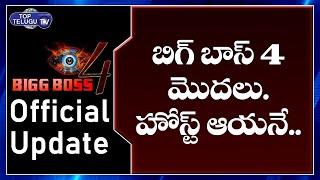 బిగ్ బాస్ మొదలు అప్పుడే.హలో హోస్ట్  ఆయనే! | Bigg Boss 4 Telugu Official Update | Top Telugu TV