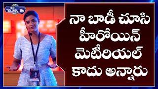 నన్ను అవమానించారు | Aishwarya Rajesh Shares her Bad Experience | Tollywood News | Top Telugu TV