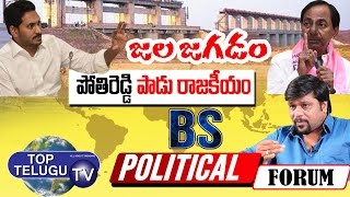 Pothireddypadu Project Issue Debate | BS Political Forum | Telugu News | Top Telugu TV