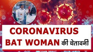'बैट वुमन' की चेतावनी, कोरोना तो बस झांकी है फैल सकते हैं और खतरनाक वायरस