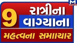 દેશ-દુનિયાના સમાચારો માટે જુઓ 9 PM News