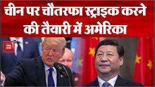 Coronavirus: नाराज Trump ने China को सबक सिखाने की तैयारी की