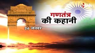 History Of 26th January In Hindi - भारतीय गणतंत्र का इतिहास (विविध)