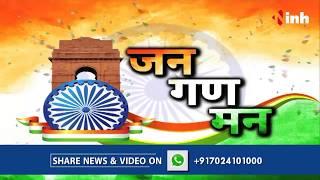 Republic Day Chhattisgarh 2018 - देखिये Republic Day Parade की झाकियां Jagdalpur, Raipur