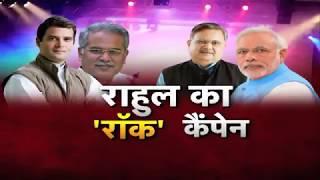 Rahul Gandhi Latest News: क्या हैं Rahul Gandhi का मास्टर प्लान, Chhattisgarh जीतने के लिए