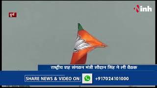 Chhattisgarh  News : चुनाव को लेकर Bjp Chhattisgarh की कवायद तेज, लिए कुछ बड़े फैसले