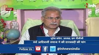 Chhattisgarh Latest News -  सर्व आदिवासी समाज ने की शराबबंदी की मांग, मिला Bhupesh Baghel का समर्थन