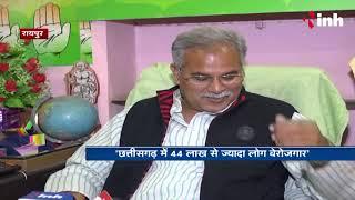 Chhattisgarh में Vikas बेरोजगार हो गया है, 22 लाख लोग है बेरोजगार - Bhupesh Baghel