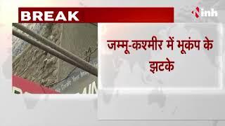Earthquake In Pakistan, Kashmir, Delhi, Afghanistan 2018 - भूकंप की तीव्रता 6.8 मापी गयी