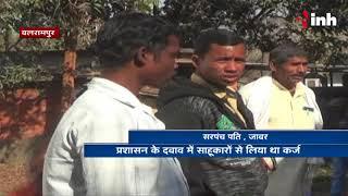 Balrampur News-Balrampur जिले  को ODF घोषित कराने के लिए कई सरपंच-सचिव बने कर्जदार