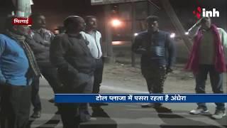 Bhilai News :Toll tax वसूली रुकने के बाद अनदेखी का शिकार है Nehru Nagar Toll plaza