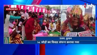 Baloda Bazar News:  स्थानीय विधायक Sanam Jangde के मौजूदगी में मुख्यमंत्री कन्या विवाह का आयोजन हुआ