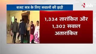 Chhattisgarh Budget 2018: Chhattisgarh Budget सत्र के लिए सवालो की झड़ी