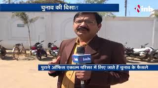 Chhattisgarh Politics - देखिये छत्तीसगढ़ राजनीति में किस तरह हावी है टोटका और वास्तु