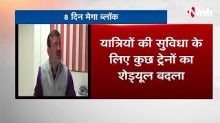 Mega Block- SECR ने Bilaspur से Raigarh के बीच 8 दिन तक Mega Block लिया है