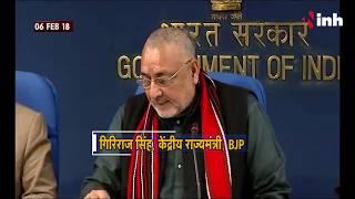 Giriraj Singh Latest Press Conference - गिरिराज सिंह ने जमकर सरकार और मोदी की नीतियों की तारीफ की