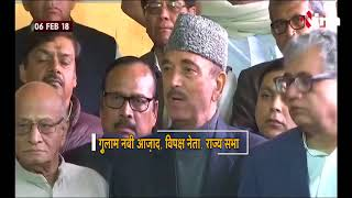 Gulam Nabi Azad का कहना है कि विपक्ष की आवाज को दबाया जा रहा है, Rajysabha का Boycott किया