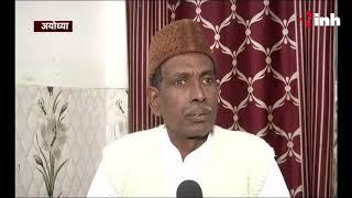 Ayodhya Verdict Latest News - अयोध्या का मुद्दा सिर्फ हिन्दू - मुस्लिम को लड़ाने के लिए रह गया है