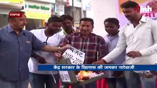 Pakoda Rojgar - Raigarh Congress ने किया Modi Ji के बजट वाले बयान का विरोध -