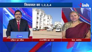 CG Assembly Election 2018 Update - इस बार Chhattisgarh Election में Aam Aadmi Party भी उतर रही है