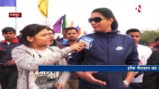 Anju Bobby George In Raipur: Half Marathon में दिखाई हरी झंडी
