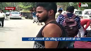 Bilaspur News : Media कर्मी से मारपीट खिलाफ IG Office का घेराव