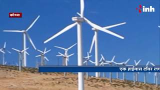 korba News : NTPC ने की पवन ऊर्जा से रोशन होने की तैयारी