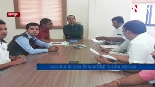 Sikshakarmi Jangi Andolan - संविलियन के साथ ही 9 सूत्रीय मांग कमेटी को सौंपा