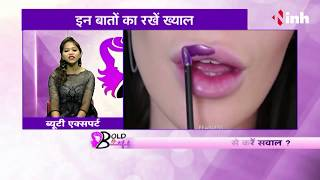 How To Make Lips Beautiful & Pink Naturally | Holographic Lips Makeup | Lips Makeup In Hindi