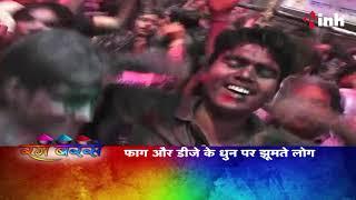 Raipur Holi News - देखिये Raipur Sadar Bazaar की खास होली,Raipur में होली के रंग