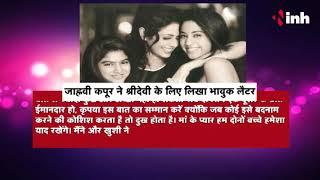 Sridevi की मौत के बाद Jhanvi Kapoor का ये पहला खत पढ़कर आंसू नहीं रोक पाएंगे आप