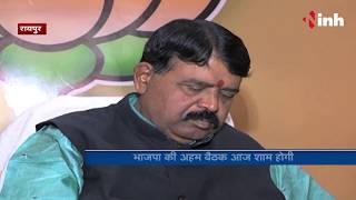Raipur में BJP की अहम बैठक,प्रदेश अध्यक्ष,मुख्यमंत्री समेत अन्य मंत्री होंगे शामिल!