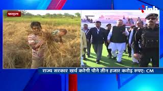 Chhattisgarh Krishak Jeevan Jyoti Yojana के अंतर्गत 4.52 लाख किसानो को मिलेगा फायदा