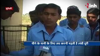 Mungeli Latest News - Mungeli के Dharampura स्कूल में नही शौचालय, सुविधाओं के लिए तरस रहे बच्चे