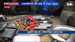 Bijapur Naxal News - नक्सल के गढ़ डोलीगुट्टा (Doli Gutta) में INH News ने की ग्राउंड 0 से रिपोर्टिंग