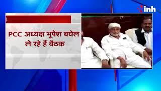 Chhattisgarh Congress Booth समीक्षा बैठक जारी है, Bhupesh Baghel और Vinod Verma दोनों मौजूद है